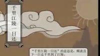(儿童)唐诗三百首动画02_30