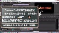 9-10:特效火焰字实例-Premiere pro CS6中文版PR教程