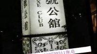 上海一号公馆夜总会欢迎您!订位158-0072-0311张总,最顶级的娱乐会所