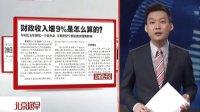 法制晚报:财政收入增9%是怎么算的?[北京您早]