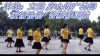 转载 穿心村广场舞 爱情恰恰 音频修正版 DVD画质 720X576