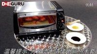DEGURU德专家 家用迷你电烤箱多功能蛋糕烤箱11L烘焙箱焗炉