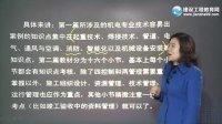 2013年二级建造师机电实务唐琼01  需要资料加QQ771137979