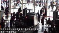 """[拍客]2013春运正式启动 上海火车站安检升级旅客进站需""""过三关"""""""