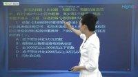 视频: 【注册税务师】《税务代理实务》真题班1 QQ1980470800