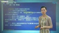 视频: 【注册税务师】《税务代理实务》考点串讲1 QQ1980470800