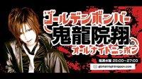 28 ゴールデンボンバー 鬼龍院翔のANN 2011-8-10