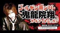47 ゴールデンボンバー 鬼龍院翔のANN 2012-1-2