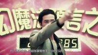 《心战》30S优酷独家宣传片