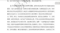 易研教育:2013年中国人民公安大学心理学专业考研复试分数线、复试科目、历年真题、面试技巧