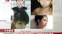 网传90后美女警花艳照...拍摄:黄富昌 制作: 黄富昌