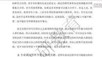 易研教育:2013年中国政法大学社会学专业考研复试分数线、复试科目、历年真题、面试技巧