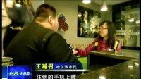 黑龙江哈尔滨:开车看手机 乘客心发虚在线大搜索