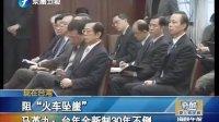 台湾年金改革方案 蓝绿大拼场 海峡午报 130131