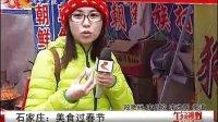 石家庄: 美食过春节  午间视野 130131