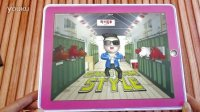 00008 3D Y-Pad Gangnam Style Table Learning Machine, 江南