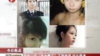 网传90后美女警花不雅艳照 官方澄清(清晰)