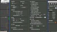 3dmax室内设计教程 3dmax入门教程 3dmax视频教程 3dmax建模教程