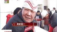 千人饺子宴  吃出年味来[北京新闻]