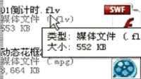 2013年2月1日墨翰老师FLASH基础【素材的导入导出】