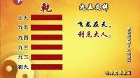百家讲坛 2010 六龙御天 07