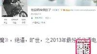 西游降魔篇黄渤最出彩 20130204
