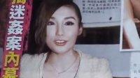 许颖踢爆嫩模圈黑幕 20130204