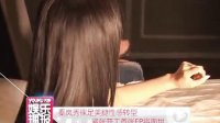 秦岚转型发唱片秀美腿 20130204