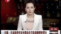 日媒:日本政府抗议中国向自卫队船舰照射雷达