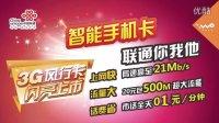 湛江中影影院映前广告之中国联通风行卡