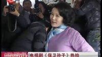 电视剧<保卫孙子>热拍