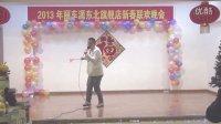 丽车源东北旗舰店2013年新年联欢晚会之《爱拼才会赢》
