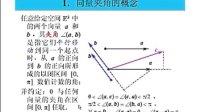 1.2向量的内积(1)
