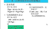 1.2向量的内积(2)