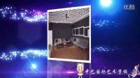 中艺国际艺术学校会声会影X4模拟AE