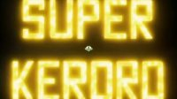 第253话 Keroro 超人Keroro 是也