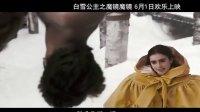 中文版白雪公主之《魔镜魔镜》:王后的魔法