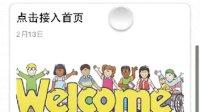 视频: 乐享微信新功能微信3G网站 QQ群96841988