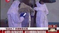 """""""""""余波未了""""的朝鲜核试验:全面禁止核试验条约组织——尚无法判断朝核试验所用原料[子午线]"""