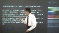 视频: 2013尚德嗨学网【注册会计师】战略2QQ908773689