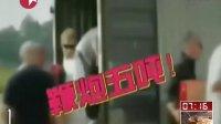 """网传""""老外花百万放5吨鞭炮""""?:官方回应——视频实为烟花公司""""燃放秀""""[看东方]"""