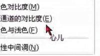 2013年2月16晚心儿老师PS基础课曲线调图