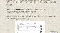 公路勘测设计与线路CAD33 23横断面设计