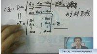 2014年 考研 海文数学线代 基础班铁军 免费下载论坛 考研视频