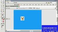 Flash网页动画制作实例视频教程 flash基础视频教程