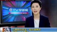 云南临沧发生一起交通事故已致11人死亡