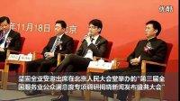 视频: 坚固金业在北京人民大会堂荣获金典奖招商部QQ 2632235