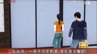 七台河:一男子为求刺激  专扎美女臀部[共度晨光]