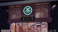 中式茶楼设计装修案例欣赏—紫云轩中式设计机构