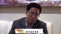 著名经济学家马光远:货币政策与房价波动